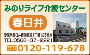みのりライフ介護センター(春日井)