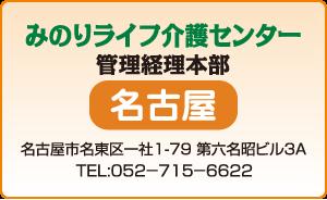 みのりライフ介護センター(名古屋)