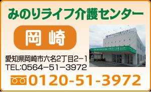 みのりライフ介護センター(岡崎)